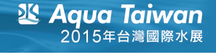 2015 台灣水展