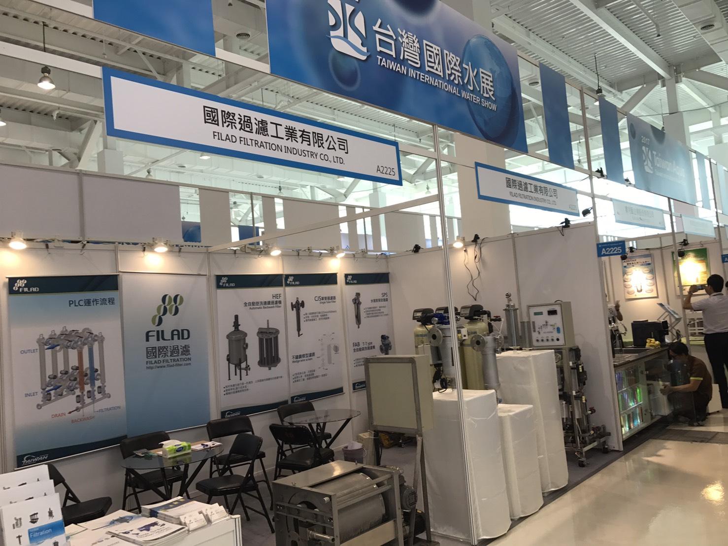 2017台灣國際水展-1