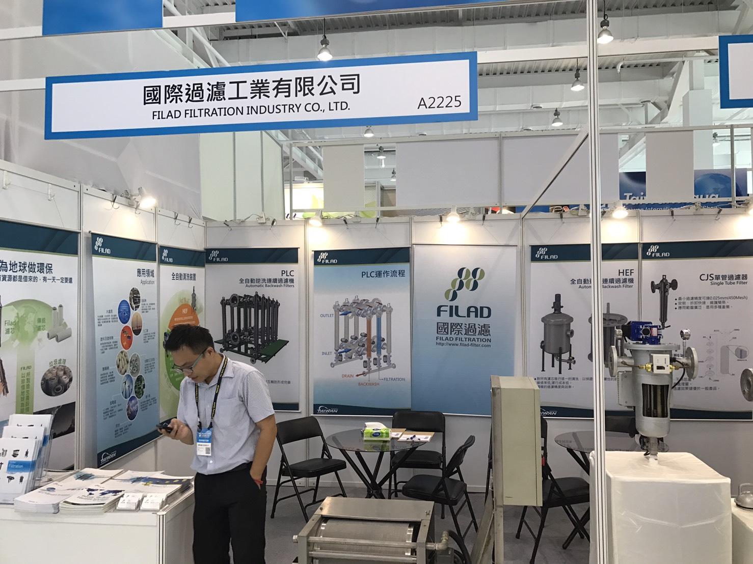 2017台灣國際水展-2