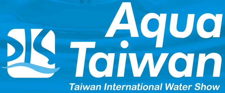 2017台灣水展