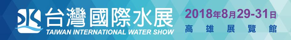 2018台灣水展