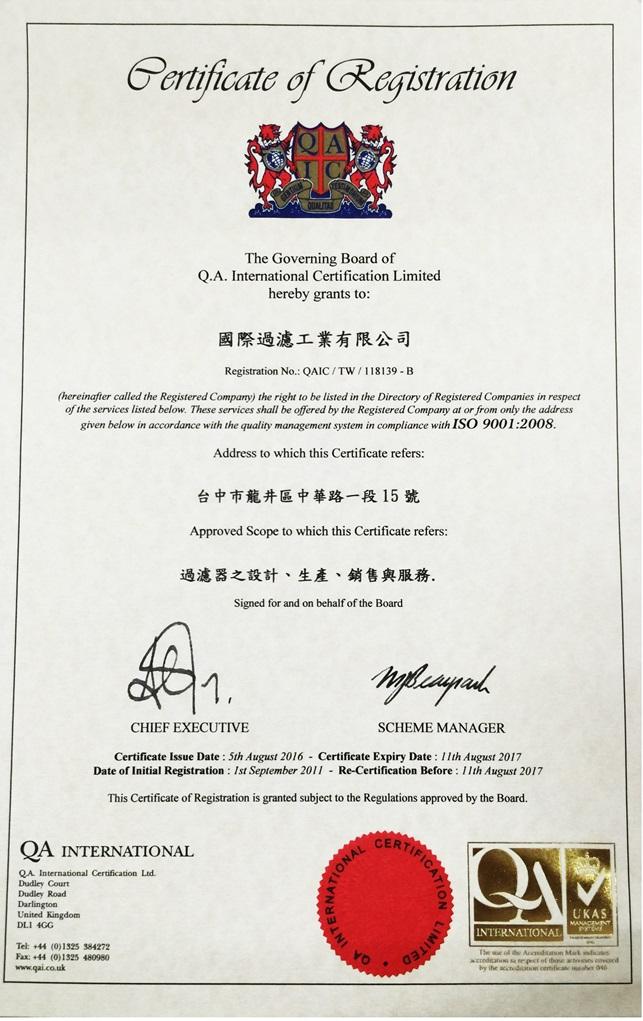 2016 ISO認證(中文)